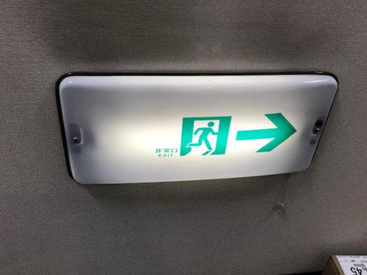 施工前 蛍光灯式の誘導灯