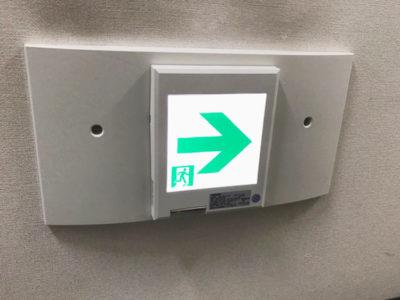 施工後 LEDタイプの誘導灯