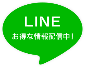 LINE 公式アカウントでお得な情報配信中!